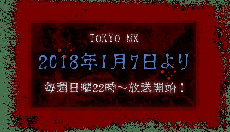 TOKYO MXにて、2018年1月7日毎週日曜22時〜放送開始