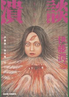 伊藤潤二傑作集11 潰談画像