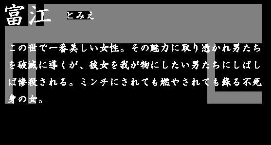 富江紹介文
