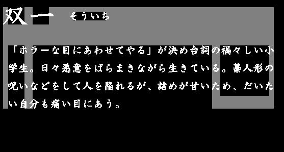 双一紹介文