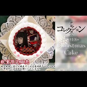 伊藤潤二『コレクション』クリスマスケーキ2018画像